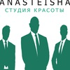 Эпиляция для мужчин | Шугаринг | Skins Челябинск