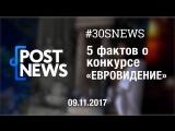 09.11 | 5 фактов о конкурсе «Евровидение»