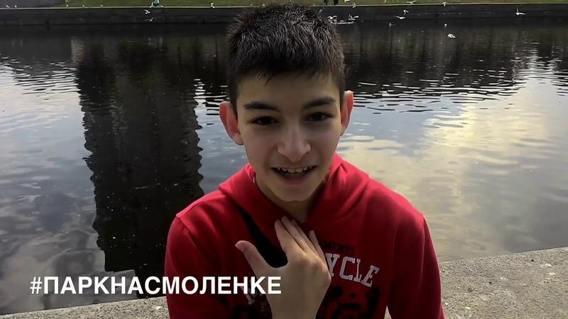 Парк на Смоленке Наши лица ч 1 День России