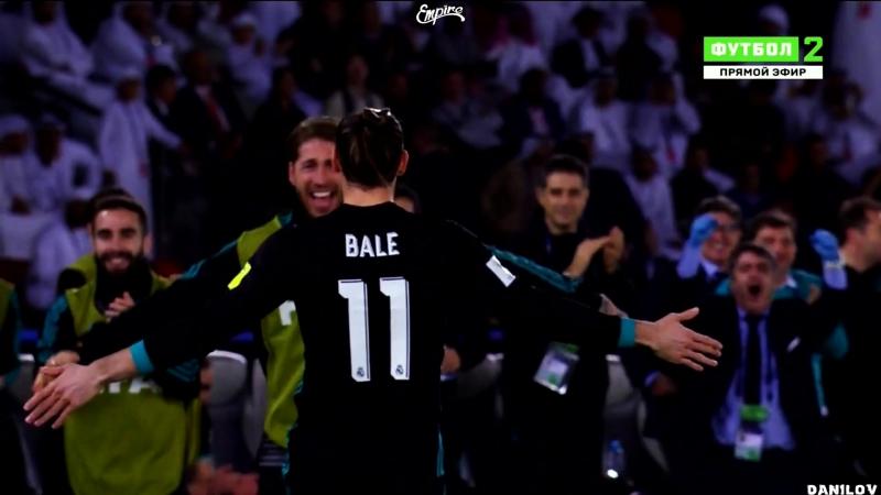 Победный гол Бейла | Empire