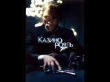 Джеймс Бонд. Агент 007 Казино Рояль - James Bond 007 Casino Royale