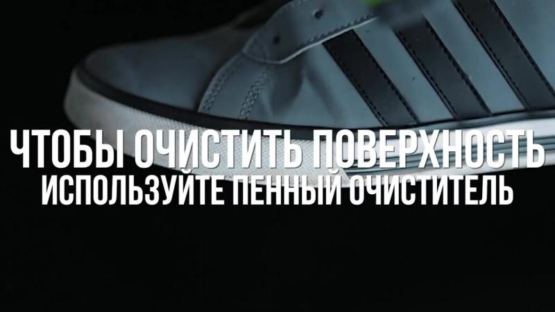 Уход за спортивной обувью [Якорь - Мужской канал]
