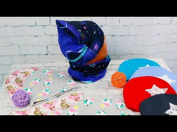 Детские трикотажные наборы шапка со снудом