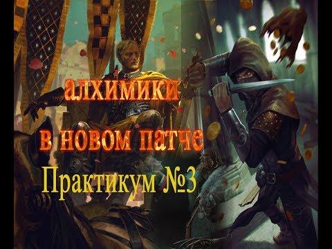 Гвинт Ведьмак Карточная игра(Практикум алхимики часть 3)