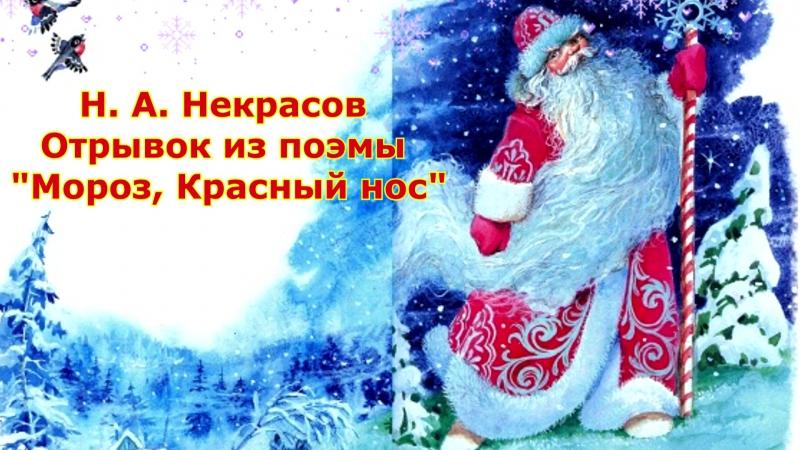 Гриднев Вова Н.Некрасов Мороз-воевода