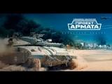 [Стрим] Armored Warfare: Проект Армата