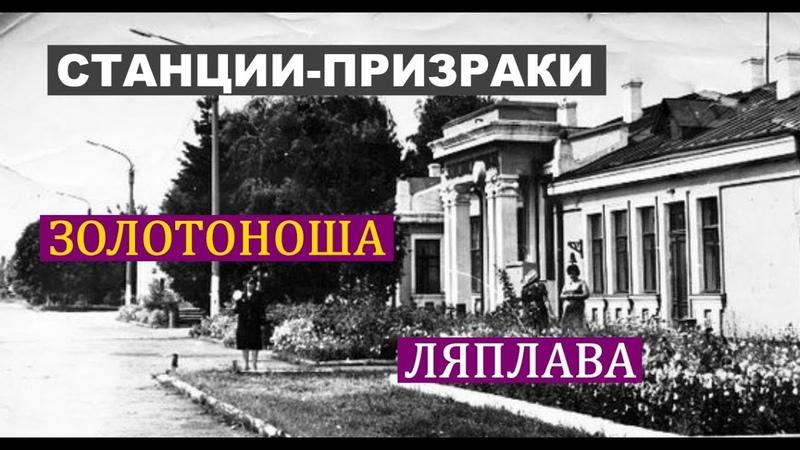 Станции-призраки. Золотоноша-2, Ляплава.