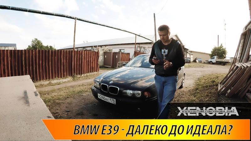 BMW E39 - Далеко до идеала? - Xenobia