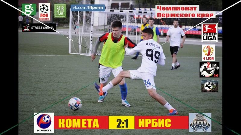 КОМЕТА- ИРБИС-21