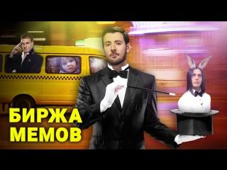 Биржа Мемов: Александр Муратаев. Половина маршрутки. Эщкере