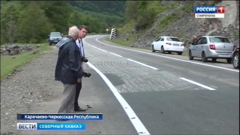 В КЧР открыли новый участок трассы к Архызу