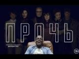 Фильмы Ужасов - ПРОЧЬ