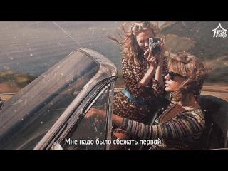Taylor Swift — Getaway Car [рус.саб]
