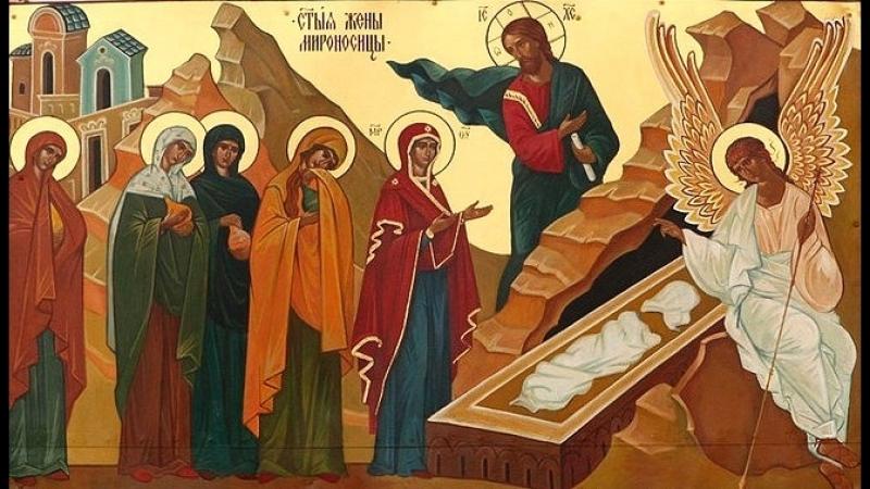 Неделя 3-я по Пасхе, свв. жен-мироносиц. Церковный календарь, 2018