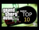 GTA Paдио, TOP 10