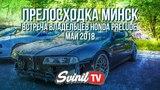 Honda Prelude Минск, Беларусь. Сходка клуба