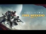 Destiny 2 – Бесплатные выходные