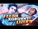 FLESH vs. Закат 99.1 х LIZER | LITTLE BIG | Porchy | Thomas Mraz | DRAGO RapNews 306