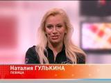 Наталия ГУЛЬКИНА: