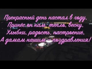 8 марта от мужской половины группы Подслушано у водителей Пушкино, Ивантеевка