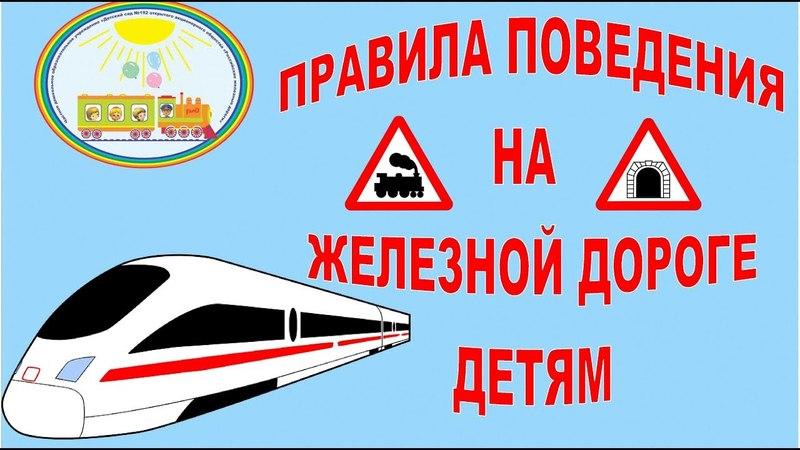 Правила поведения на железной дороге детям телекомпания Афонтово октябрь 2016