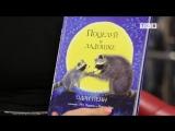 Путешествие Тики _ Поцелуй в ладошке _ Обзор детских книг
