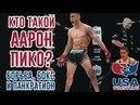 Кто такой Аарон Пико Борьба бокс и панкратион