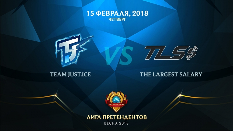 Team Just Ice vs The Largest Salary Hightlights