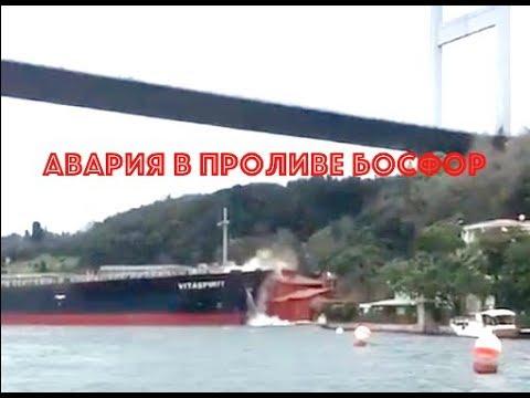 Авария танкер врезался в исторический особняк Босфор Стамбул
