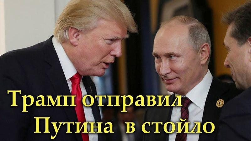 ПОЧЕМУ ПУТИН НЕ ДАЛ ОТВЕТКУ ТРАМПУ!! ВЕРСИЯ КРЕМЛЯ