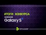 Итоги конкурса Samsung Galaxy S 8