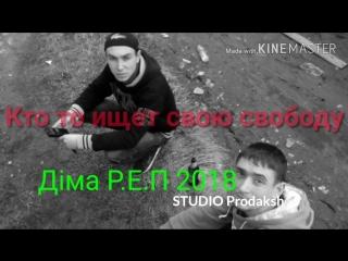 Діма Р.Е.П 2018
