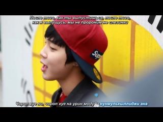 BTS - Graduation Song [Pre-Debut] (karaoke rus)