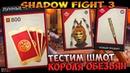 ЛУННЫЙ ФЕСТИВАЛЬ И КОРОЛЬ ОБЕЗЬЯН! 10 ПОБЕД ПОДРЯД! 800 ЛУННЫХ ЖЕТОНОВ! ЭПИК СЕТ! - Shadow Fight 3