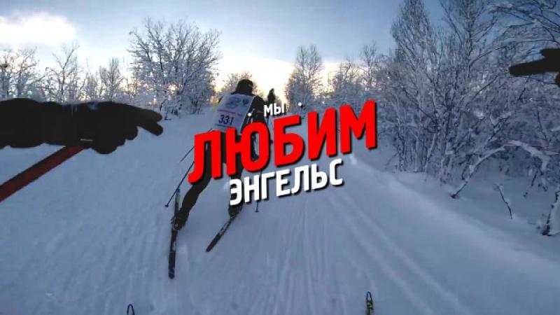 Открытие лыжных трасс в г Энгельс  » онлайн видео ролик на XXL Порно онлайн