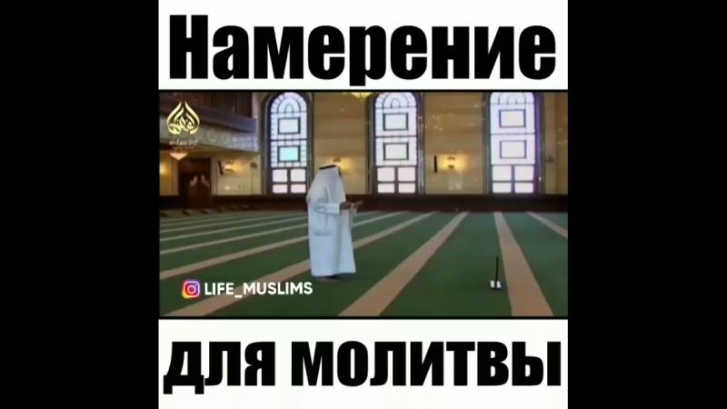 Намерение для молитвы