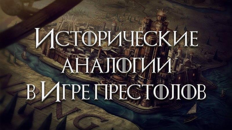 Фёдор Лисицын Исторические аналогии в Игре престолов