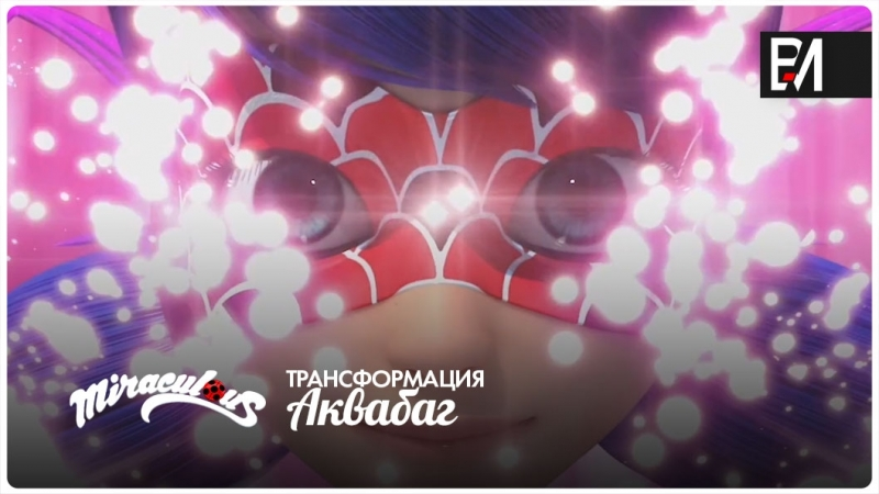 Miraculous: Les Aventures de Ladybug et Chat Noir – Aquabug | Transformation (Français)