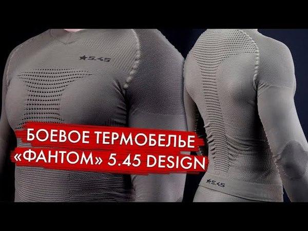 Про боевое термобелье. Фантом от 5.45 Design, Combat Energizer и Hunting Energizer от Xbionic