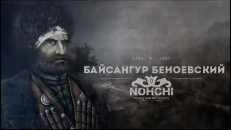 Хабаев Исмаил | Байсангур Беноевский