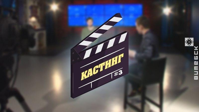 Кастинг (Вечерний Витебск, 13.04.2018)