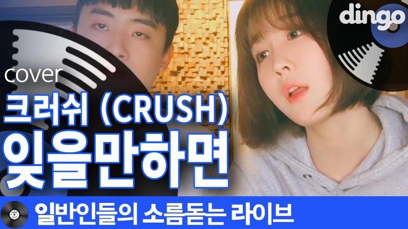 [일소라] 은별X주혁님이 치명적인 음색 쩔게 부른 잊을만하면 (크러쉬) cover