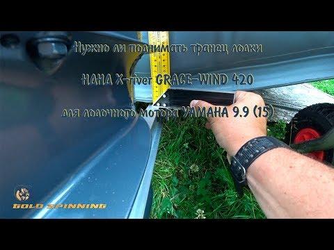 Нужно ли поднимать транец лодки НДНД X river GRACE WIND 420 для лодочного мотора YAMAHA 9.9 (15)