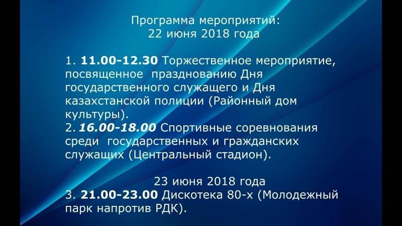 День государственного служащего и День Казахстанской полиции