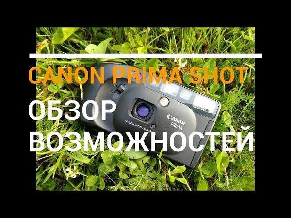 Canon Prima Shot - мыльница с 2 видоискателями