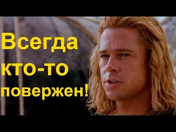 Цитаты из фильмов - Всегда кто-то повержен (Troy 2004)