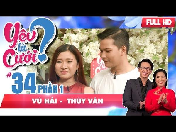 Chia tay 5 tháng vì bạn trai liên lạc với người yêu cũ | Vũ Hải - Thùy Vân | YLC 34 😢