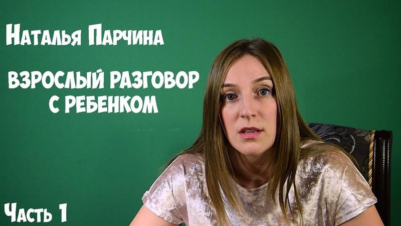 Наталья Парчина - Взрослый разговор с ребенком Часть 1