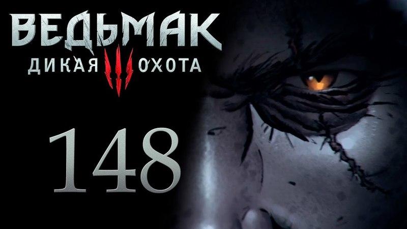 Ведьмак 3 прохождение игры на русском - Тайна деревни Стёжки [148]