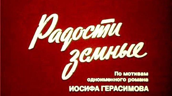 Радости Земные (1988) Все серии